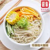 源順.有機糙米麵條(240g/盒,共兩盒)﹍愛食網