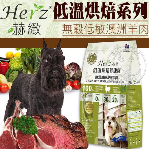 【培菓平價寵物網】  Herz赫緻》低溫烘焙健康狗糧-無穀低敏澳洲羊肉-908g