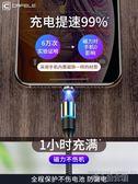 磁吸數據線強磁力充電線器磁性磁鐵吸頭手機快充蘋果安卓三合一 洛小仙女鞋