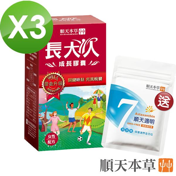 【順天本草】長大人成長膠囊女方-明亮滋養組(成長膠囊60顆/盒x3+送適明水亮包x2)