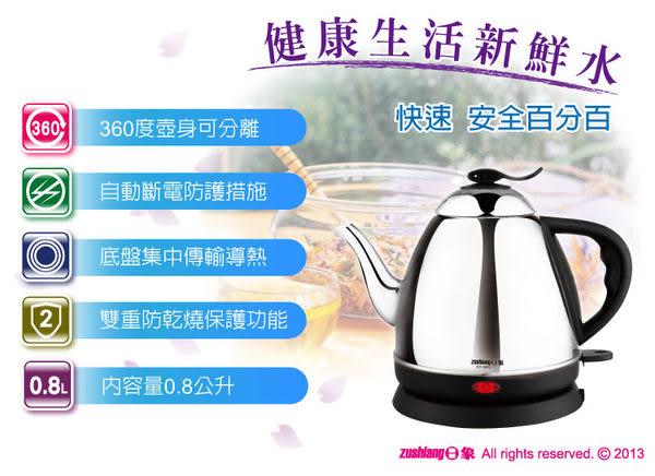 【艾來家電】【刷卡分期零利率+免運費】~台灣製造~ ZOI-1080S 日象快速安全電水壺 0.8L