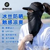 洛克兄弟防曬面罩全臉冰絲頭套圍脖夏季男面巾摩托車釣魚騎行裝備