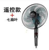 電風扇家用落地宿舍機械臺式立式遙控靜音搖頭工業電扇靜音 igo 220v 夏洛特居家