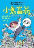 小鬼富翁:大衛‧威廉幽默成長小說(3)