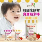 【愛吾兒】韓國 Ssalgwaja 米餅村 寶寶糙米棒-草莓(7m+)
