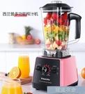 榨汁機 西蘭普榨汁機多功能家用水果電動豆漿機大容量炸果汁機破壁料理機【618優惠】