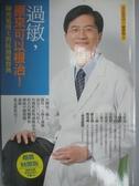 【書寶二手書T5/醫療_OFZ】過敏原來可以根治_陳俊旭