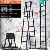 便攜樓梯加厚鋁合金工程梯子 伸縮梯人字梯家用摺疊梯升降梯ATF 格蘭小舖