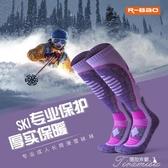 滑雪襪子-冬季新款登山徒步襪加厚加高男女毛巾底雪地襪長筒滑雪襪 提拉米蘇