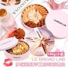 即期商品 LE BREAD LAB 夢幻粉紅手工曲奇餅禮盒 190g (小盒) 商品效期:2018.10.18-※限宅配出貨