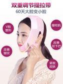 睡眠瘦臉貼繃帶提升拉v臉部緊致下垂神器法令紋雙下巴瘦咬肌面罩