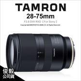 現貨一隻 Tamron 28-75mm F2.8 RXD A036 for Sony 高速變焦鏡 鏡頭 公司貨★可刷卡★薪創數位