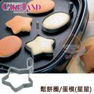【日本CAKELAND】不沾鬆餅圈/煎蛋...