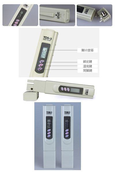 數位TDS水質檢測筆