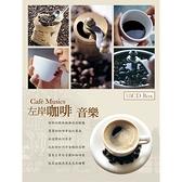 【停看聽音響唱片】【CD】左岸咖啡音樂 (10CD)