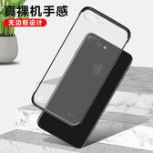 【大發】iPhone 7 8 Plus 無邊框半包 手機殼 磨砂透明 防摔硬殼 保護殼 送指環扣 超薄手感 輕薄散熱