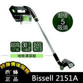 現貨 Bissell Multi Reach 2151A 無線 手持 吸塵器 含 地板吸頭組