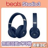Beats Studio3 Wireless 耳罩式 藍牙無線耳機 【藍色】 24期0利率 Apple公司貨