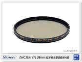 Daisee DMC SLIM CPL 58mm 薄框 多層鍍膜 環型 偏光鏡 58