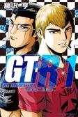 (二手書)GT-R~爆彈龍二的災難~(1)