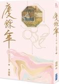 慶餘年 第二部(六)【城邦讀書花園】