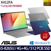 【記憶體升級】X412FA 14吋i5-8265U四核SSD效能Win10輕薄筆電(三色任選)