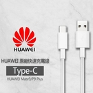 HUAWEI 華為 Type C 傳輸線 快速充電線 Mate9 P9 PLUS