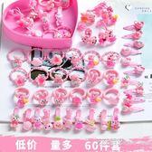 60件套兒童發飾小女孩發卡頭飾女童側邊發夾頭繩韓國女寶寶小皮筋 艾莎嚴選