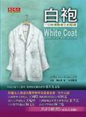 (二手書)白袍