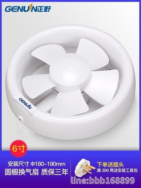通風扇 正野排氣扇6寸衛生間玻璃窗式圓形換氣扇家用靜音抽風機排風扇 星河光年DF