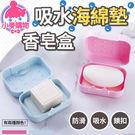 吸水海綿墊香皂盒【加價購】台灣現貨【G089】粉色