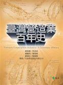 臺灣營造業百年史