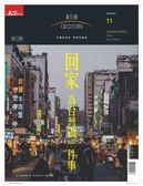 換日線 秋季號/2019:回家,為台灣做一件事