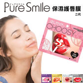 日本Pure Smile 一夜Choosy保濕護唇膜 二代 單片 3ml《Life Beauty》