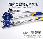 彎管器 彎管器空調管銅管鋁管不銹鋼管手動彎管機 12/16/19/22擴管脹管器YTL