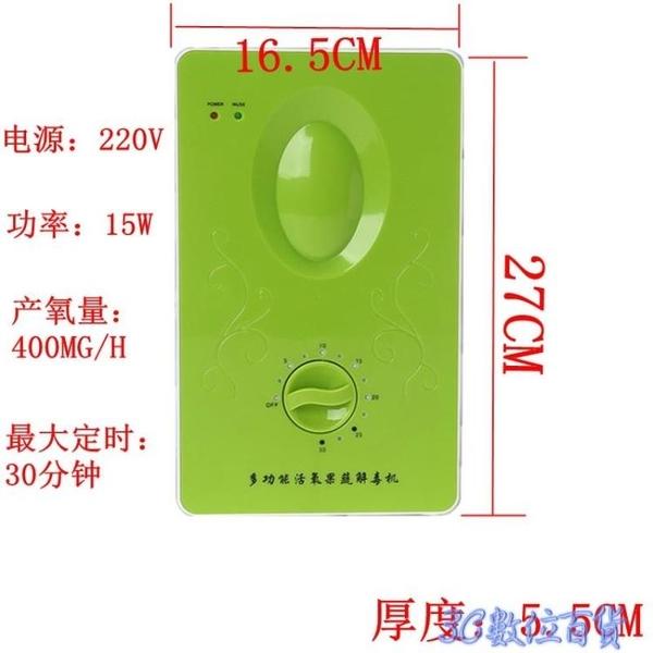 家用臭氧機發生器果蔬解毒機魚缸空氣內衣物多功能活氧消毒機小型 快速出貨