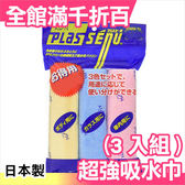 【小福部屋】日本 AION 合成羚羊皮巾  超強瞬間吸水 纖維布 吸水布 擦車布 日本製【新品上架】