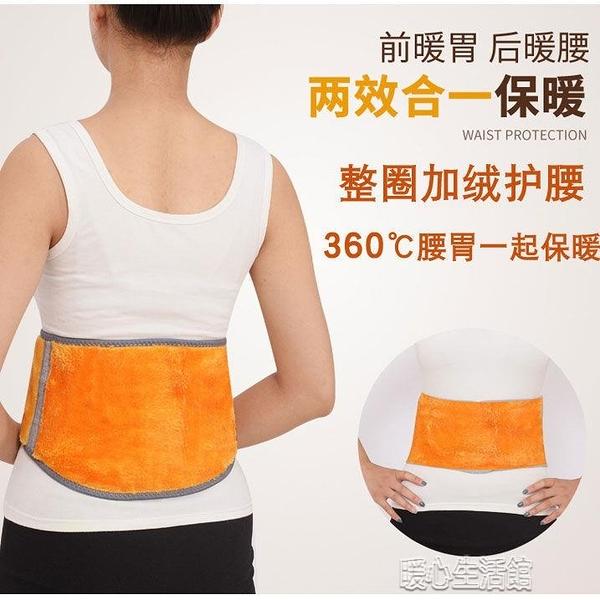 發熱護腰保暖護腰帶四季棉竹炭護腰護胃暖宮護肚子收腹腰間盤防寒暖腰 快速出貨