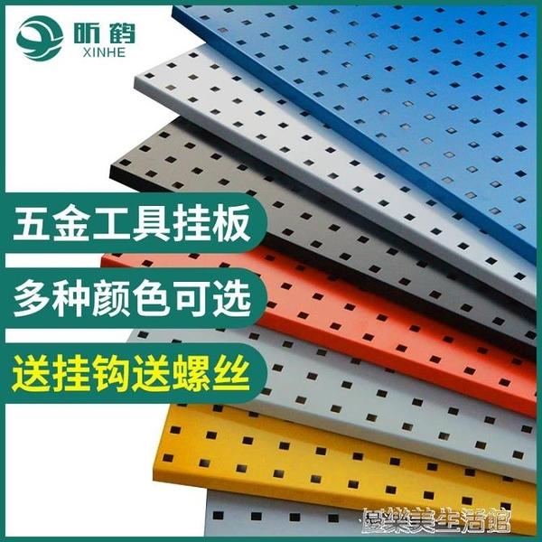 洞洞板工具架掛板墻面五金店整理架孔板家用貨架收納墻帶孔物料架