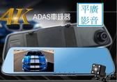 平廣 CORAL M8 4K 行車記錄器 保一年送收納袋 行車紀錄器 後視鏡型 前後鏡頭 紀錄器 圖資測速ADAS
