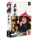 王爺到+又見白娘子 DVD ( 何冰/江...