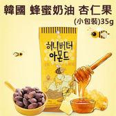 韓國 Tome Gilim 蜂蜜奶油 杏仁果 (小包裝) 踏青 追劇 解嘴饞的好朋友