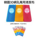 韓國3D網孔萬用百潔布