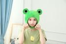 【單一款】呆萌青蛙造型頭帽 變裝帽 拍照裝飾品 聖誕節交換禮物 尾牙春酒派對表演 搞怪道具