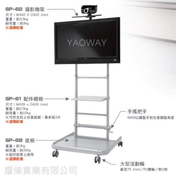 【耀偉】SP-61配件(電視架/壁掛架/電視櫃/TV架/LCD架)