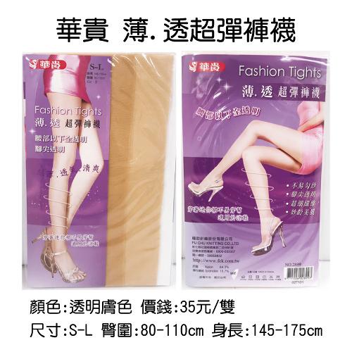 華貴 Fashion Tight 薄.透 超彈褲襪 透明膚色 MIT台灣製造