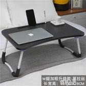 筆記本電腦桌做床上用書桌懶人小桌子學生宿舍學習桌小桌板 9號潮人館