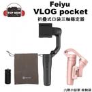 Feiyu VLOG pocket 飛宇三軸穩定器 最小型口袋折疊式手機三軸穩定器 vlog pocket公司貨