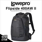 Lowepro 羅普 Flipside 新火箭手 400 AW II 公司貨 雙肩 後背包 攝影背包★24期免運★薪創數位