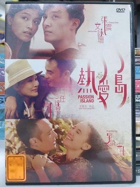 挖寶二手片-Y89-079-正版DVD-華語【熱愛島】-任達華 陳沖